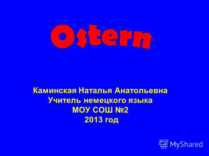 Каминская Наталья Анатольевна Учитель немецкого языка МОУ СОШ 2 2013 год