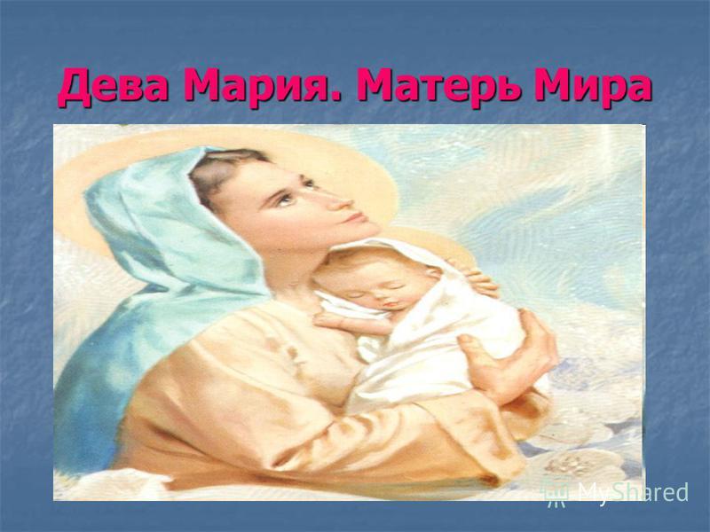 Дева Мария. Матерь Мира