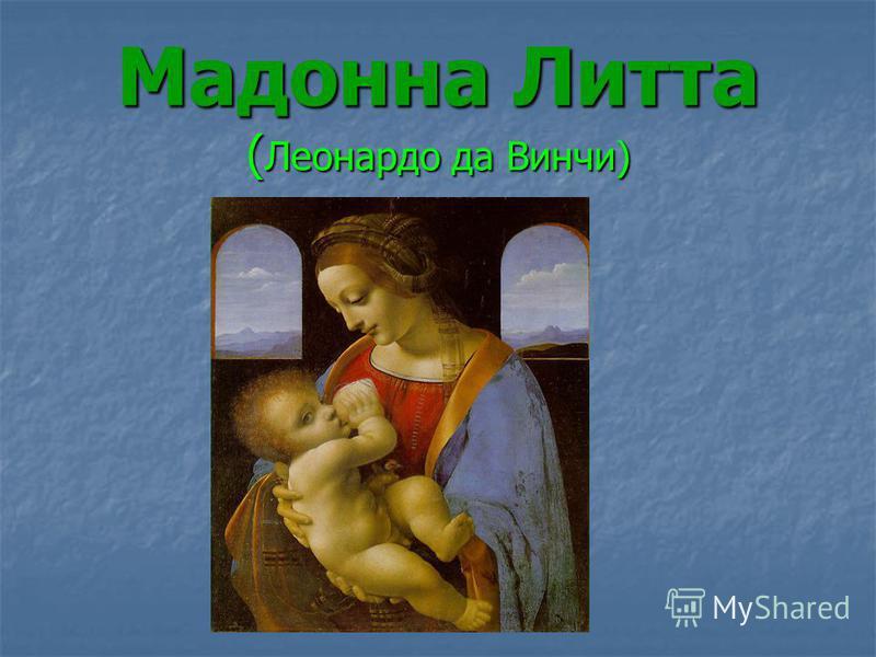 Мадонна Литта ( Леонардо да Винчи)