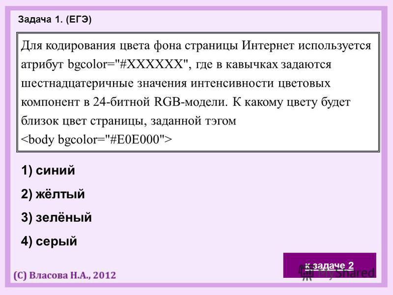 Для кодирования цвета фона страницы Интернет используется атрибут bgcolor=