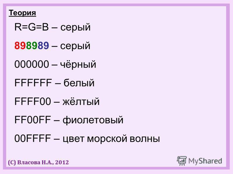 Теория R=G=B – серый 898989 – серый 000000 – чёрный FFFFFF – белый FFFF00 – жёлтый FF00FF – фиолетовый 00FFFF – цвет морской волны