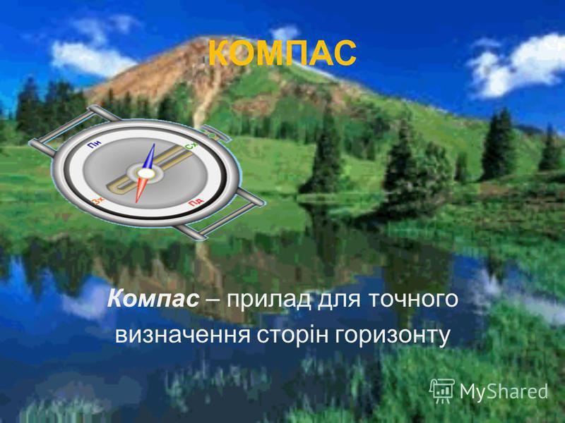 СТОРОНИ ГОРИЗОНТУ У горизонту є чотири сторони: північ (Пн.), південь (Пд.), схід (Сх.) та захід (Зх.). Ці сторони можна встановити і вдень, і вночі, і в будь-яку погоду за допомогою спеціального приладу, який називається компасом. Синій кінець стріл