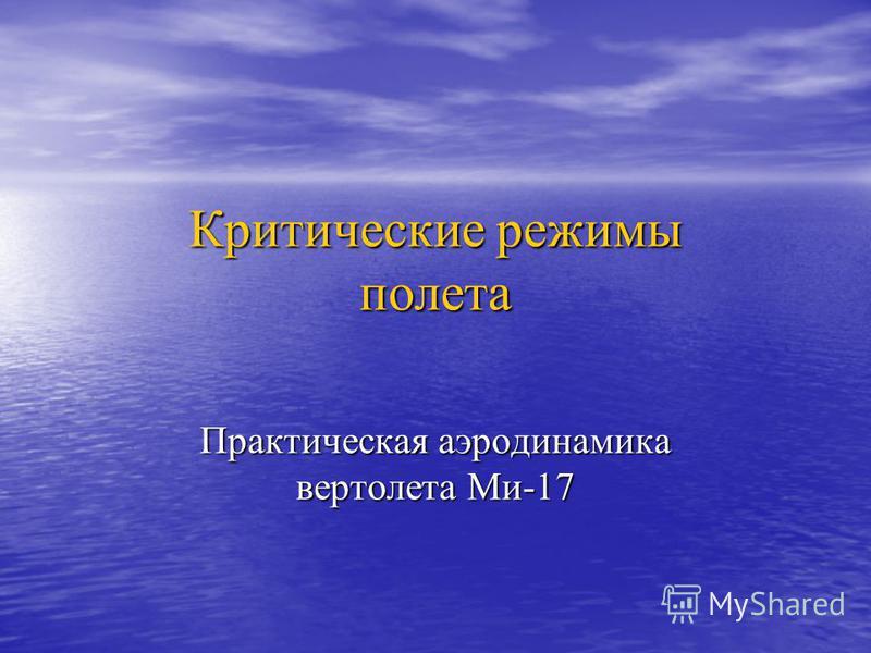 Критические режимы полета Практическая аэродинамика вертолета Ми-17