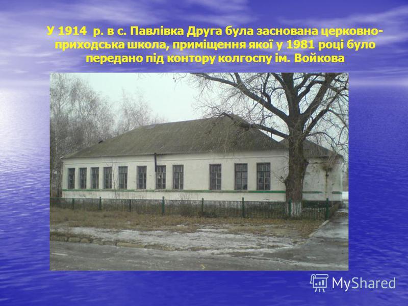 У 1914 р. в с. Павлівка Друга була заснована церковно- приходська школа, приміщення якої у 1981 році було передано під контору колгоспу ім. Войкова