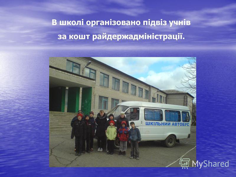 В школі організовано підвіз учнів за кошт райдержадміністрації.