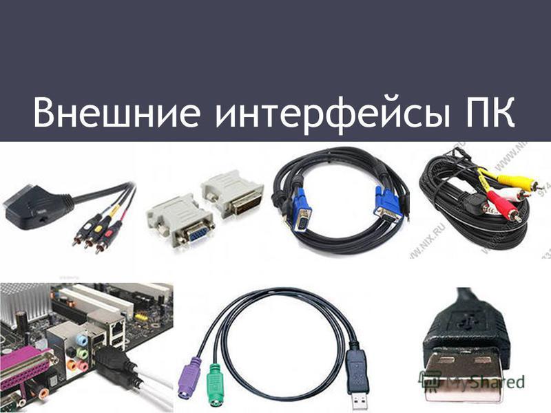 Внешние интерфейсы ПК