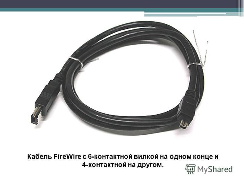 Кабель FireWire с 6-контактной вилкой на одном конце и 4-контактной на другом.
