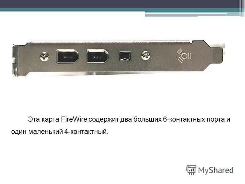 Эта карта FireWire содержит два больших 6-контактных порта и один маленький 4-контактный.