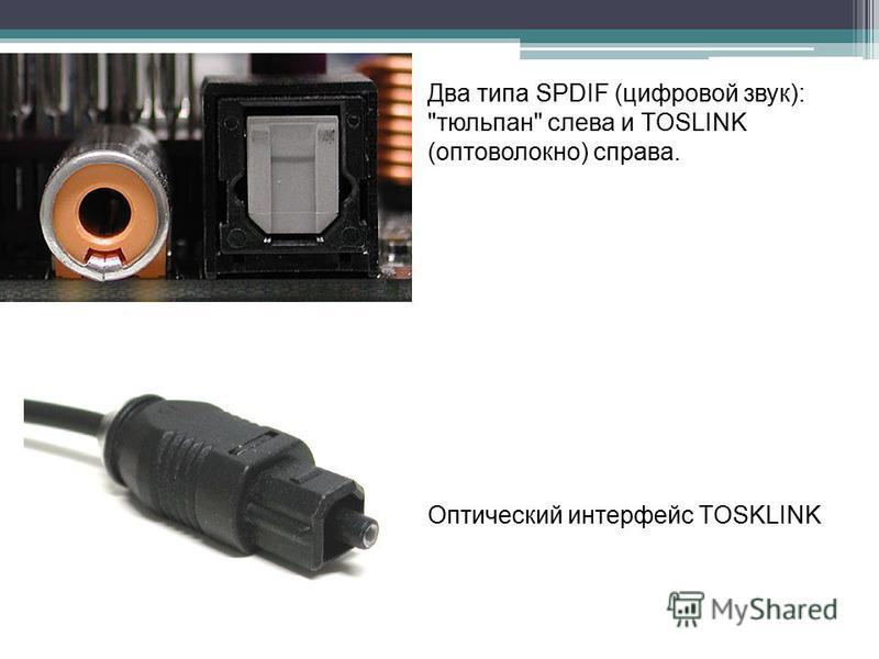 Два типа SPDIF (цифровой звук): тюльпан слева и TOSLINK (оптоволокно) справа. Оптический интерфейс TOSKLINK