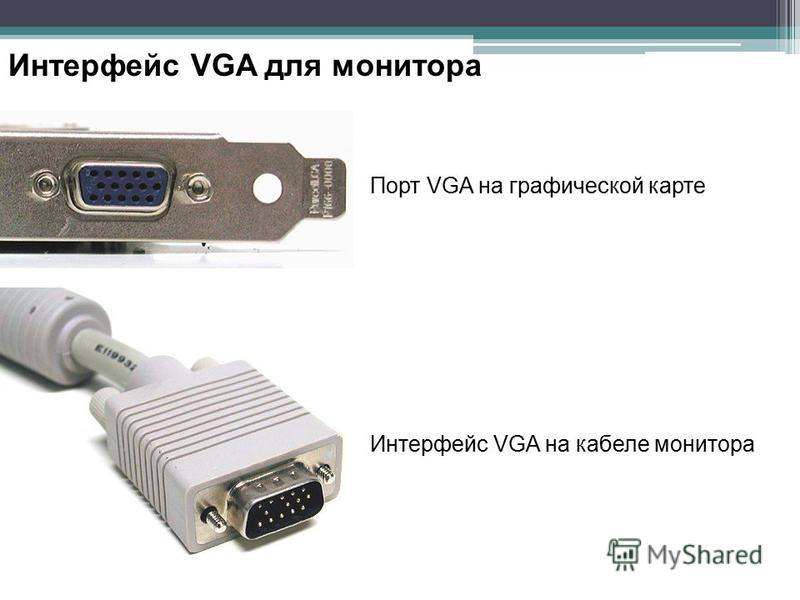 Интерфейс VGA для монитора Порт VGA на графической карте Интерфейс VGA на кабеле монитора