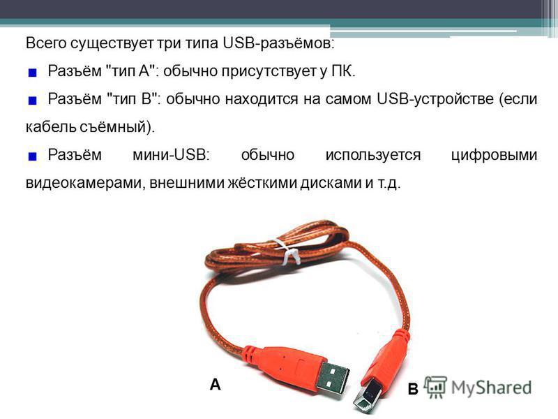 Всего существует три типа USB-разъёмов: Разъём