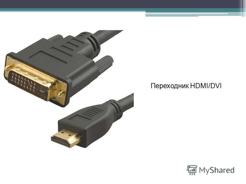 Переходник HDMI/DVI