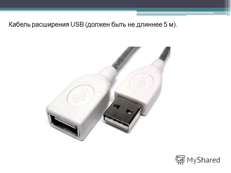 Кабель расширения USB (должен быть не длиннее 5 м).