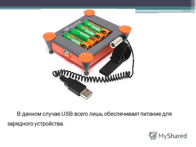 В данном случае USB всего лишь обеспечивает питание для зарядного устройства.