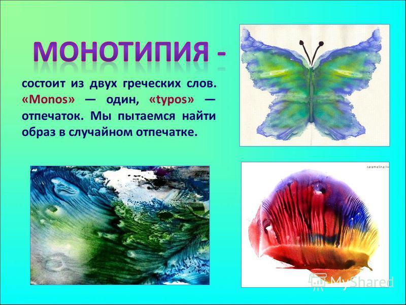 состоит из двух греческих слов. «Monos» один, «typos» отпечаток. Мы пытаемся найти образ в случайном отпечатке.