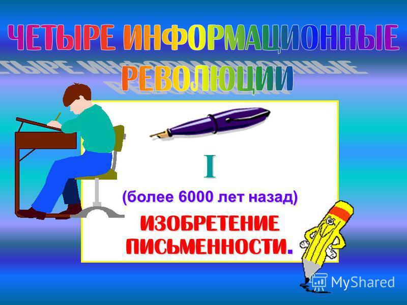 I изобретение письменности. (более 6000 лет назад)