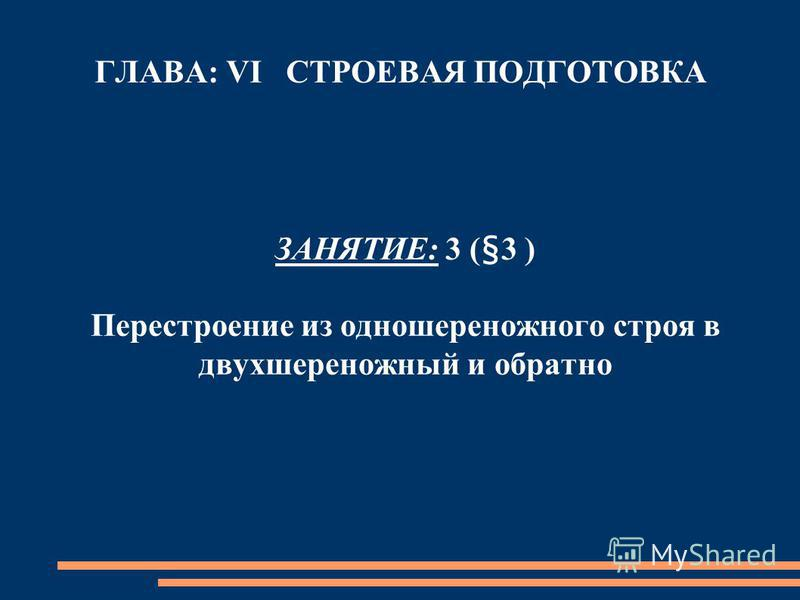 ГЛАВА: VI СТРОЕВАЯ ПОДГОТОВКА ЗАНЯТИЕ: 3 (§3 ) Перестроение из одношереножного строя в двухшереножный и обратно