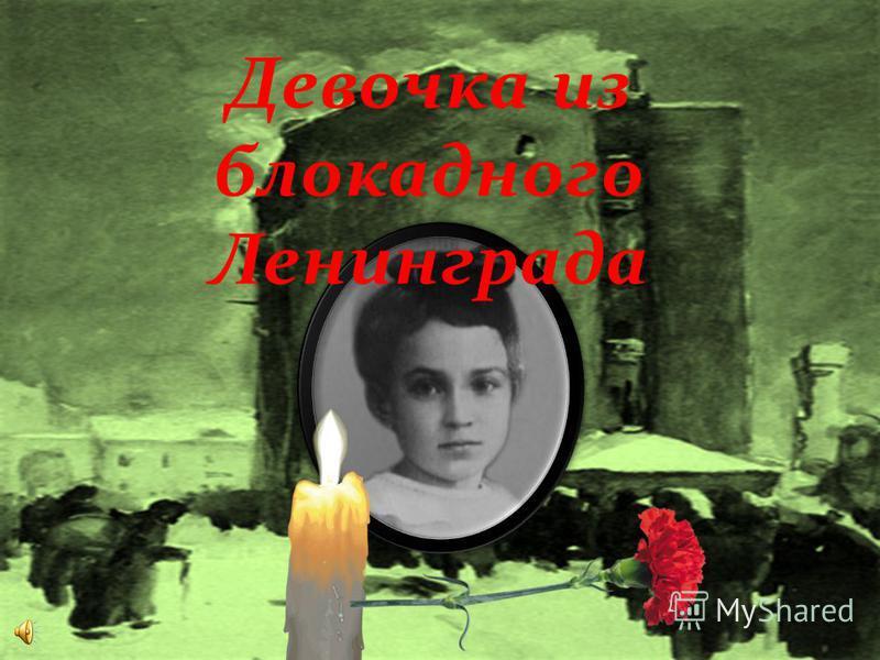 Девочка из блокадного Ленинграда