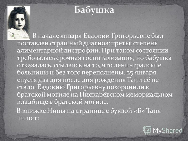В начале января Евдокии Григорьевне был поставлен страшный диагноз: третья степень алиментарной дистрофии. При таком состоянии требовалась срочная госпитализация, но бабушка отказалась, ссылаясь на то, что ленинградские больницы и без того переполнен