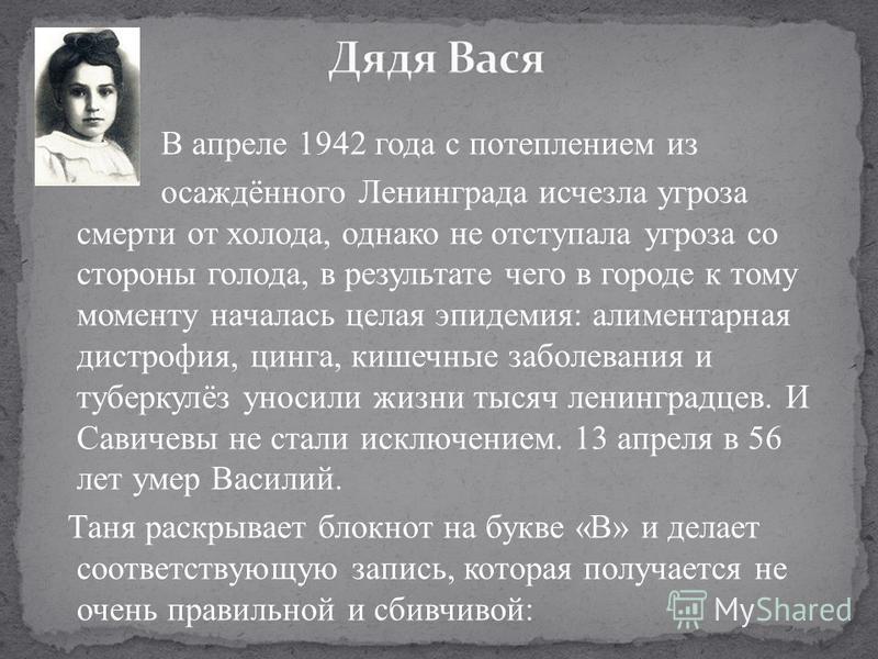 В апреле 1942 года с потеплением из осаждённого Ленинграда исчезла угроза смерти от холода, однако не отступала угроза со стороны голода, в результате чего в городе к тому моменту началась целая эпидемия: алиментарная дистрофия, цинга, кишечные забол