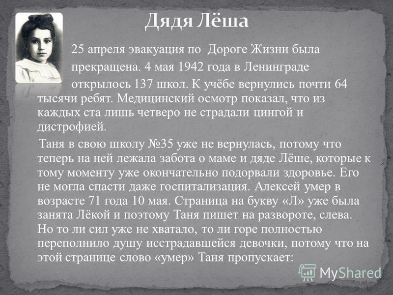 25 апреля эвакуация по Дороге Жизни была прекращена. 4 мая 1942 года в Ленинграде открылось 137 школ. К учёбе вернулись почти 64 тысячи ребят. Медицинский осмотр показал, что из каждых ста лишь четверо не страдали цингой и дистрофией. Таня в свою шко