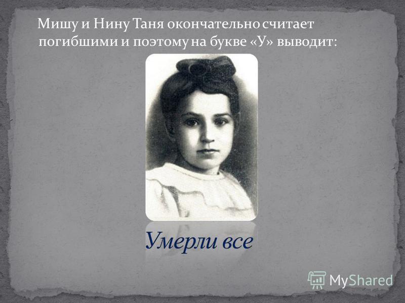 Мишу и Нину Таня окончательно считает погибшими и поэтому на букве «У» выводит: