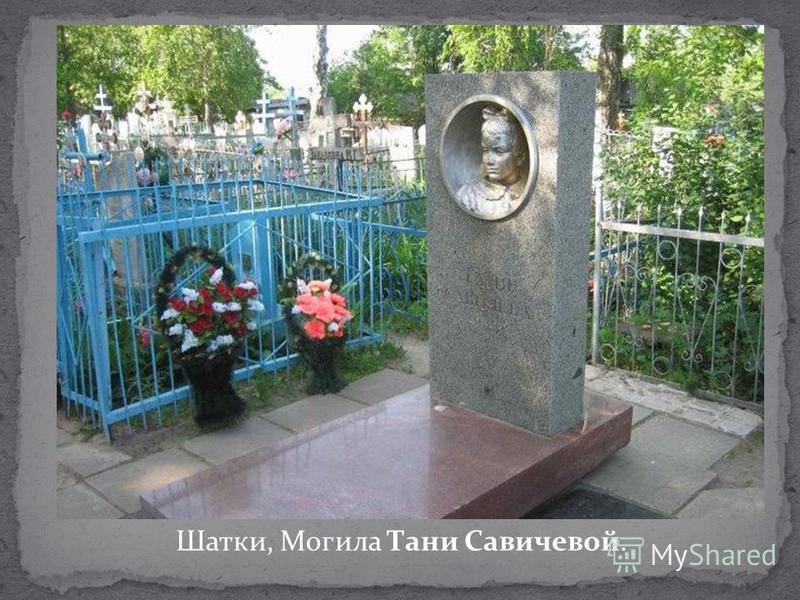 Шатки, Могила Тани Савичевой.