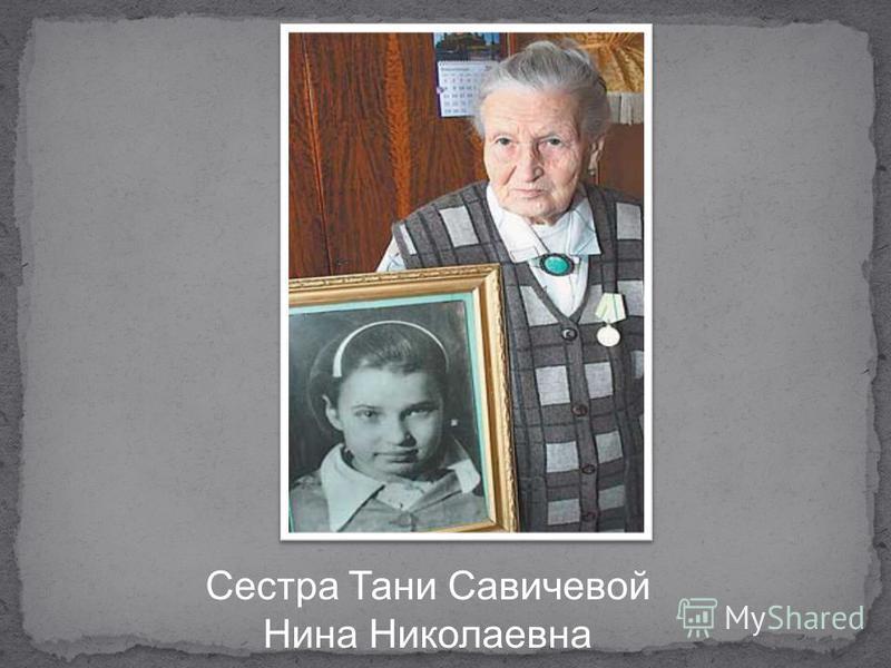 Сестра Тани Савичевой Нина Николаевна