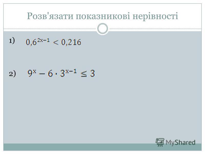 Розв'язати показникові нерівності 1) 2)