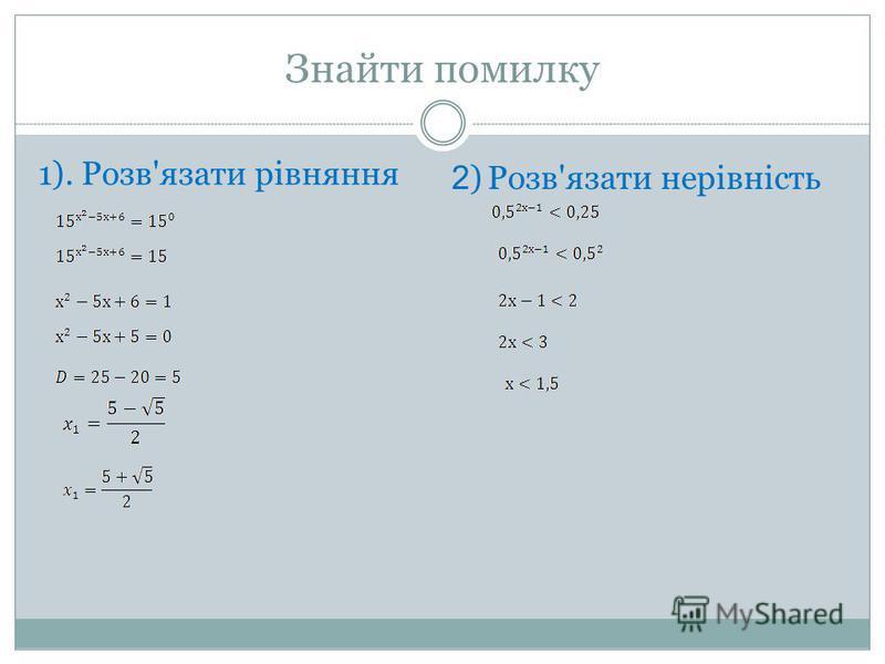 Знайти помилку 1). Розв'язати рівняння 2 ) Розв'язати нерівність