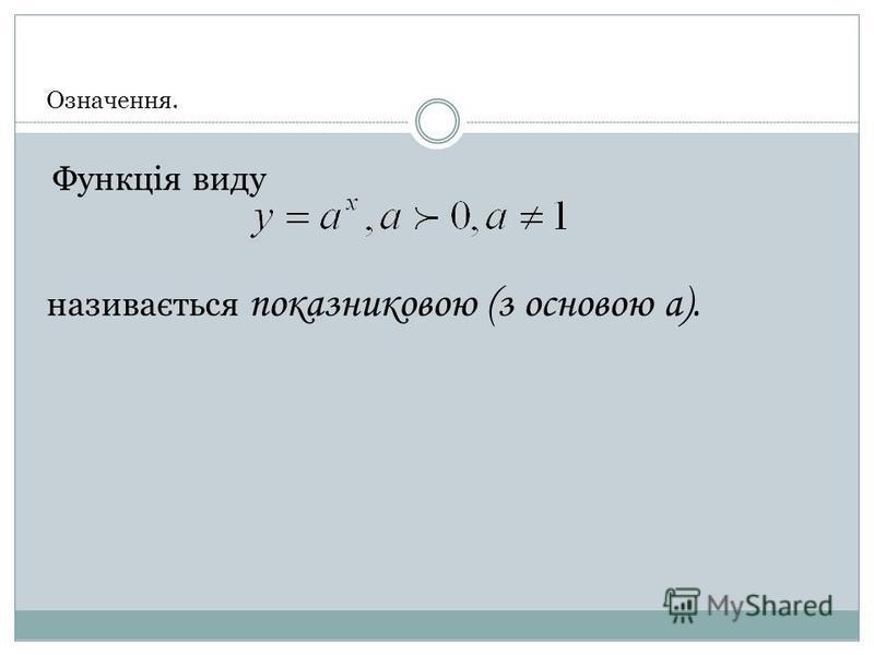 Означення. Функція виду називається показниковою (з основою а).