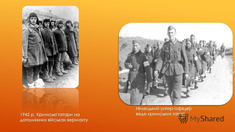 1942 р. Кримські татари на допоміжних військах вермахту Німецький унтер-офіцер веде кримських татар