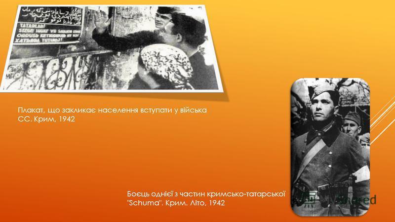 Плакат, що закликає населення вступати у війська СС. Крим, 1942 Боєць однієї з частин кримсько-татарської Schuma. Крим. Літо, 1942