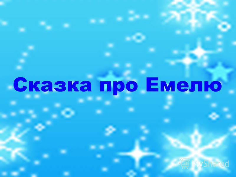 НОВЫЙ ГОД 2010 5 класс Классный руководитель Л.В. Боровикова