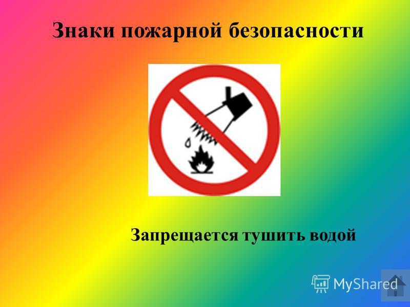 Знаки пожарной безопасности Запрещается пользоваться открытым огнем и курить