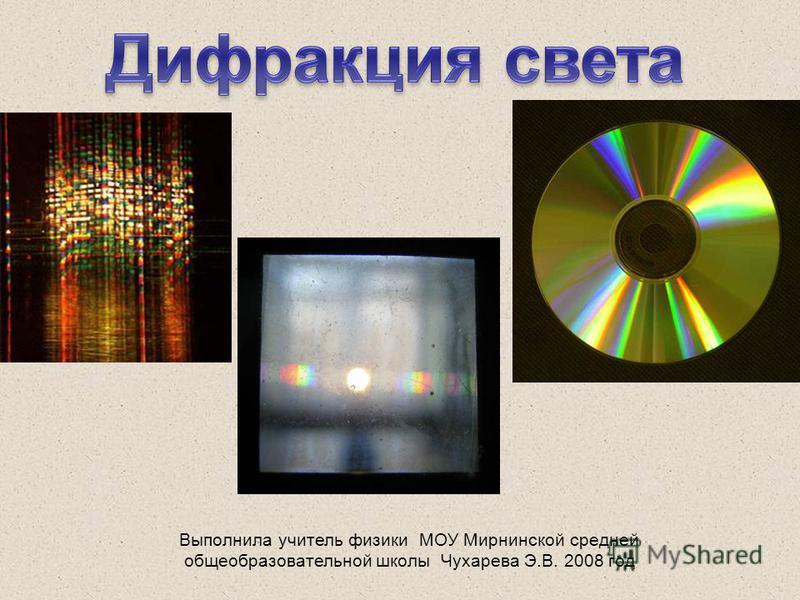 Выполнила учитель физики МОУ Мирнинской средней общеобразовательной школы Чухарева Э.В. 2008 год