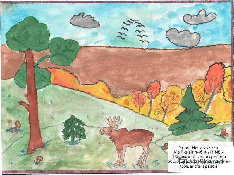 Уткин Никита,7 лет Мой край любимый МОУ «Великопольская средняя общеобразовательная школа» Оршанский район