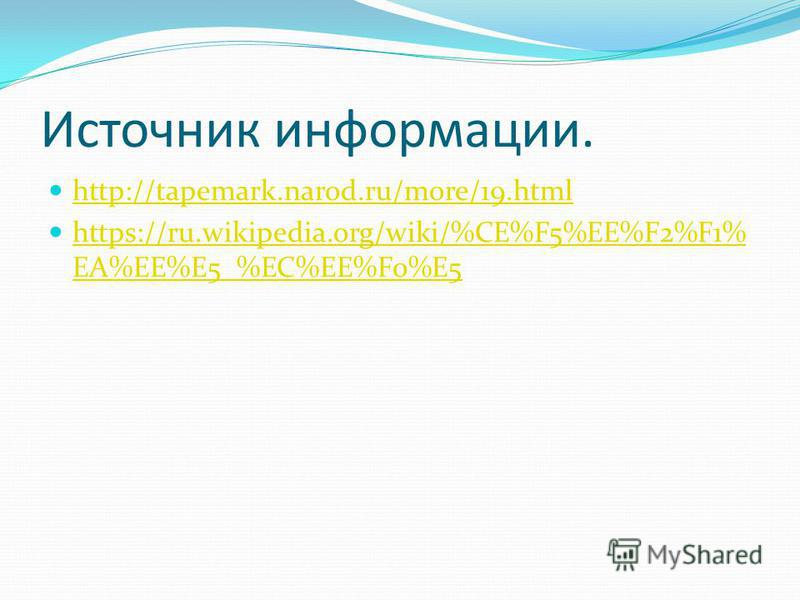 Источник информации. http://tapemark.narod.ru/more/19. html https://ru.wikipedia.org/wiki/%CE%F5%EE%F2%F1% EA%EE%E5_%EC%EE%F0%E5 https://ru.wikipedia.org/wiki/%CE%F5%EE%F2%F1% EA%EE%E5_%EC%EE%F0%E5
