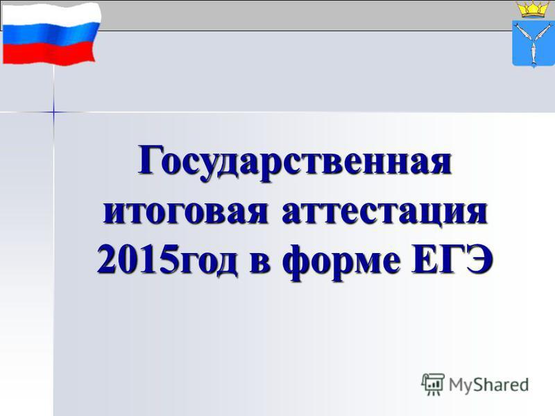 Государственная итоговая аттестация 2015 год в форме ЕГЭ