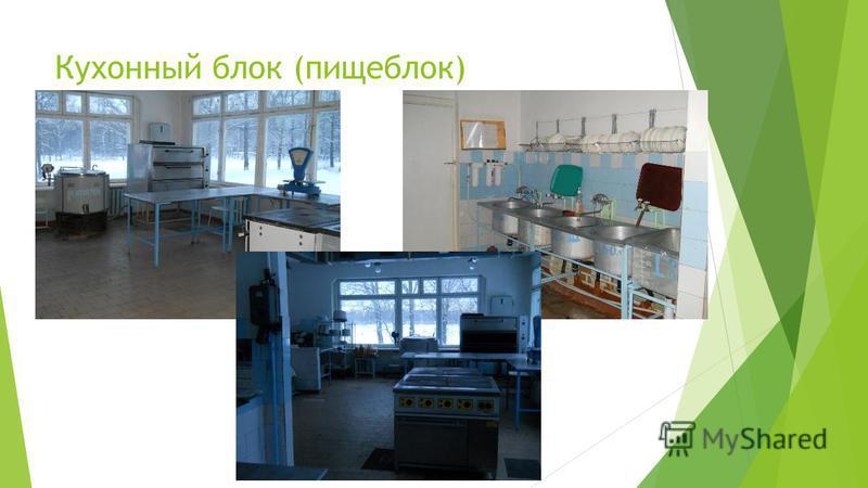 Кухонный блок (пищеблок)