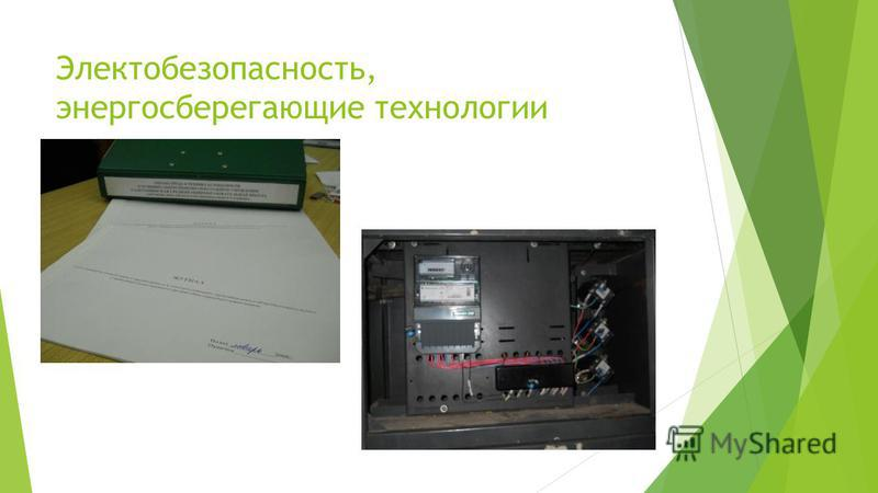Электобезопасность, энергосберегающие технологии
