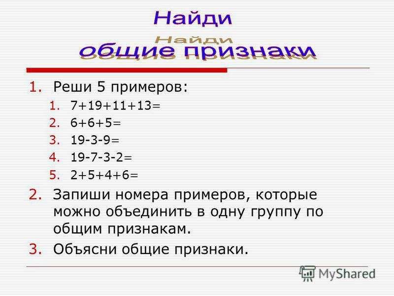 1. Запиши такое двузначное число, чтобы цифра десятков была на 2 > цифры единиц. 2. Переставь цифры в обратном порядке. 3. Вычти меньшее число из большего. 4. Полученную разность сложи с нею же.