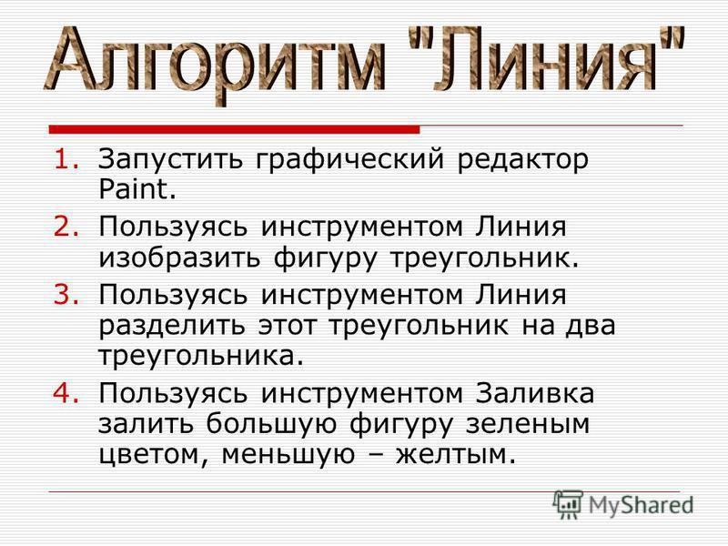 1. Запустить графический редактор Paint. 2. Пользуясь инструментом Овал изобразить два круга разных размеров. 3. Пользуясь инструментом Заливка залить большую фигуру красным цветом, меньшую – желтым.