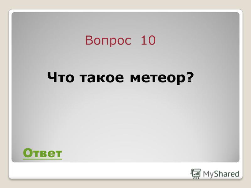 Вопрос 10 Что такое метеор? Ответ
