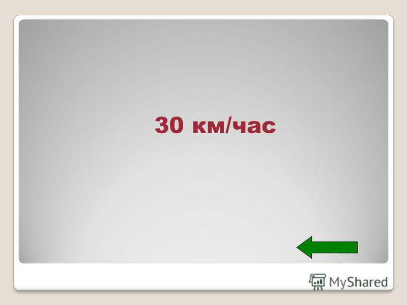 30 км/час