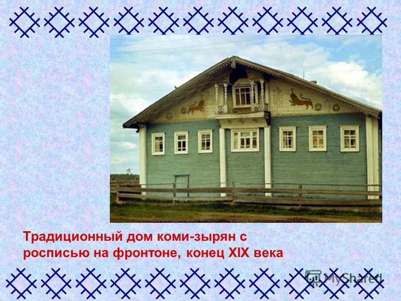 Традиционный дом коми-зырян с росписью на фронтоне, конец XIX века