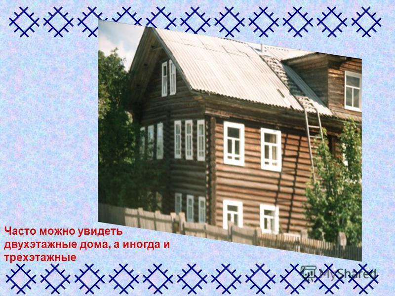 Часто можно увидеть двухэтажные дома, а иногда и трехэтажные