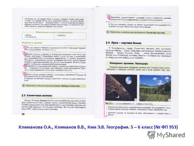 Климанова О.А., Климанов В.В., Ким Э.В. География. 5 – 6 класс ( ФП 953)
