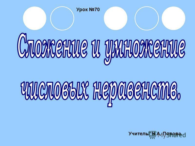 Урок 70 Учитель: Н.А. Попова.
