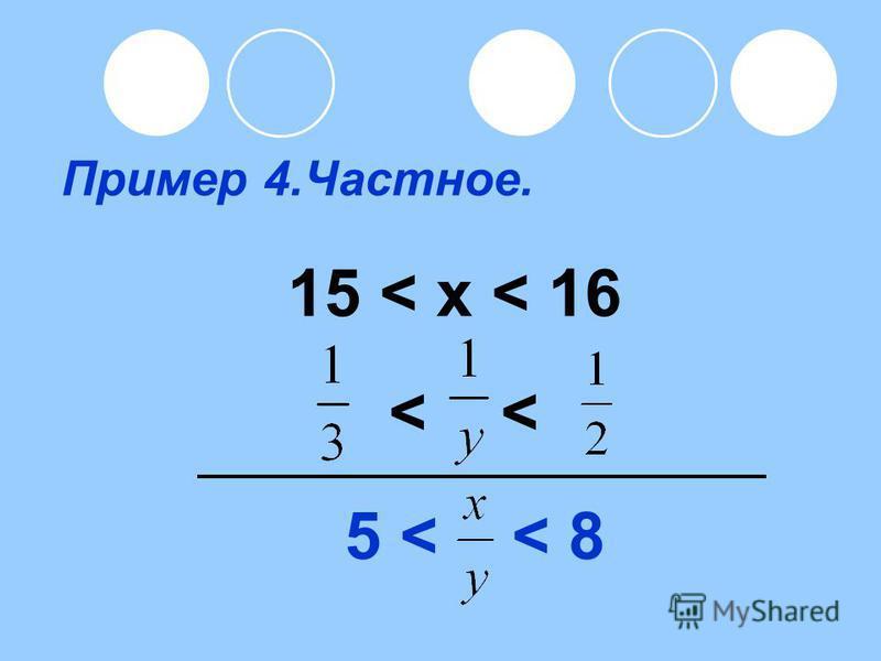 Пример 4.Частное. 15 < x < 16 < < 5 < < 8